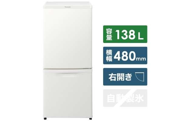2位 パナソニック 2ドア冷蔵庫 NR-B14DW(138L/冷凍室44L)