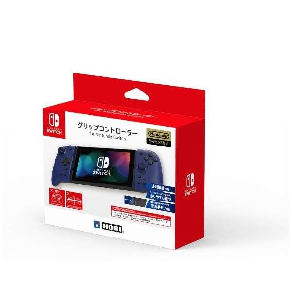 グリップコントローラー for Nintendo Switch ブルー NSW-299 【Switch】