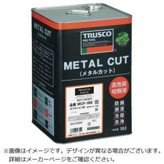 TRUSCO メタルカット フォレスト エマルション高圧対応油脂型 18L MCF-16E