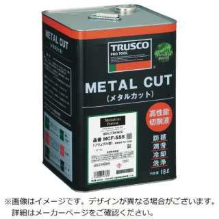 TRUSCO メタルカット フォレスト ソリュブル高圧対応型 18L MCF-57S