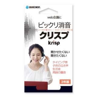 Krisp Pro 3年版 [Win・Mac用]