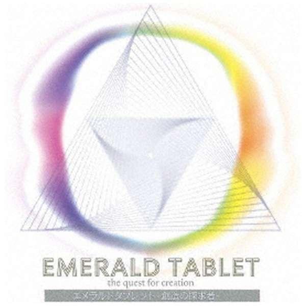 總水とおま・大井映理子/ エメラルドタブレット -創造の探究- 【CD】