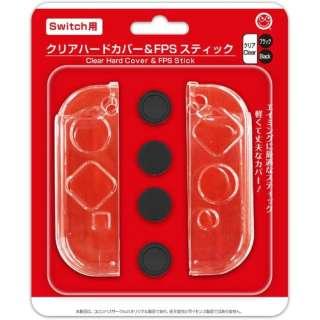 クリアハードカバー&FPSスティック(Switch用)CC-NSCAF-CL 【Switch】