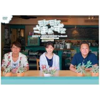モヤモヤさまぁ~ず2 田中瞳アナ 4代目ドッキリ就任SP In Hawaii ディレクターズカット版 【DVD】