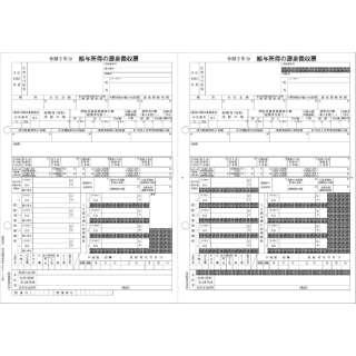 〔レーザー〕令和2年分弥生ページプリンタ用源泉徴収票(50人用) 202101