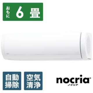 エアコン 2021年 nocria(ノクリア)Xシリーズ ホワイト AS-X221L-W [おもに6畳用 /100V]