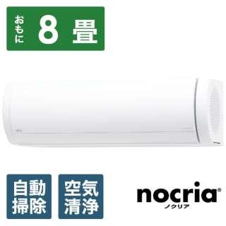 エアコン 2021年 nocria(ノクリア)Xシリーズ ホワイト AS-X251L-W [おもに8畳用 /100V]