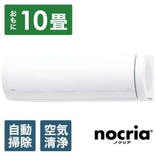 エアコン 2021年 nocria(ノクリア)Xシリーズ ホワイト AS-X281L-W [おもに10畳用 /100V]