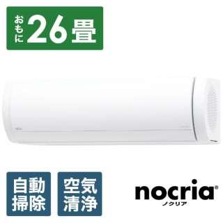 エアコン 2021年 nocria(ノクリア)Xシリーズ ホワイト AS-X801L2W [おもに26畳用 /200V]