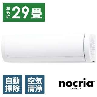 エアコン 2021年 nocria(ノクリア)Xシリーズ ホワイト AS-X901L2W [おもに29畳用 /200V]