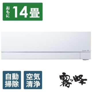 エアコン 2021年 霧ヶ峰 FZシリーズ ピュアホワイト MSZ-FZ4021S-W [おもに14畳用 /200V] 【標準工事費込み】
