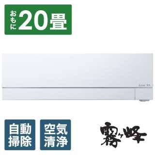 MSZ-FZ6321S-W エアコン 2021年 霧ヶ峰 FZシリーズ ピュアホワイト [おもに20畳用 /200V]