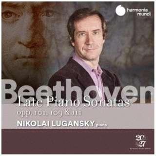 ニコライ・ルガンスキー(p)/ ベートーヴェン:後期ピアノ・ソナタ集 【CD】