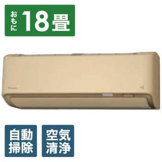 S56YTDXP-C エアコン 2021年 スゴ暖 DXシリーズ[寒冷地モデル] ベージュ [おもに18畳用 /200V]