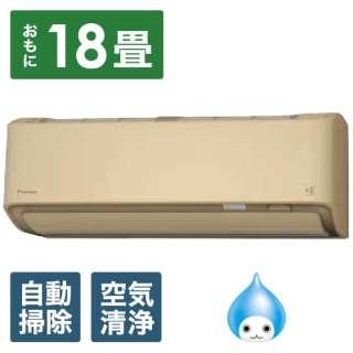 S56YTDXV-C エアコン 2021年 スゴ暖 DXシリーズ[寒冷地モデル・屋外電源タイプ] ベージュ [おもに18畳用 /200V]