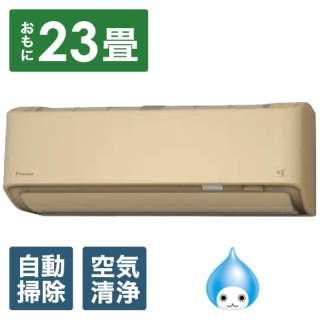 S71YTDXV-C エアコン 2021年 スゴ暖 DXシリーズ[寒冷地モデル・屋外電源タイプ] ベージュ [おもに23畳用 /200V]