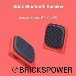 BLUETOOTH5.0 SPEAKER BRICKSPOWER 拡張モジュール