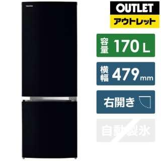 【アウトレット品】 冷蔵庫(100~199L) セミマットブラック [2ドア /右開きタイプ /170L] [冷凍室 43L]【生産完了品】