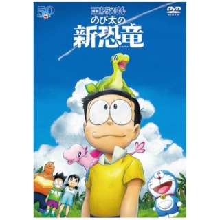 映画ドラえもん のび太の新恐竜 通常版 【DVD】