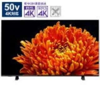 【アウトレット品】 液晶TV REGZA(レグザ) 50C340X [50V型 /4K対応 /BS・CS 4Kチューナー内蔵 /YouTube対応] 【外装不良品】