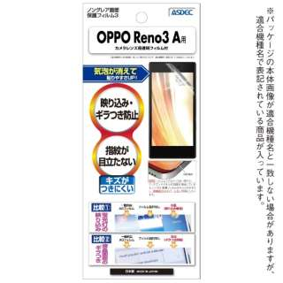OPPO Reno3 A用 NGB-OPR3A