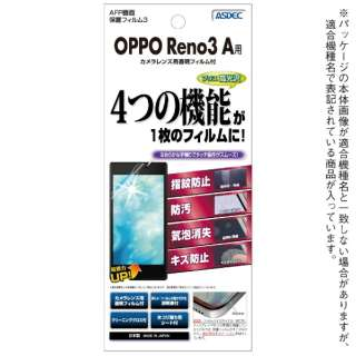 OPPO Reno3 A用  AFP画面保護フィルム3 ASH-OPR3A