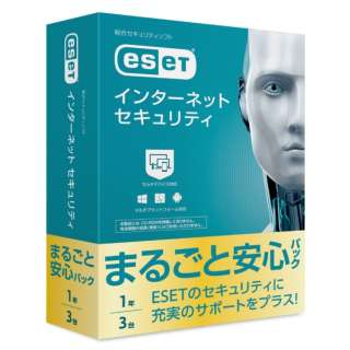 ESET インターネット セキュリティ まるごと安心パック 3台1年 [Win・Mac・Android用]