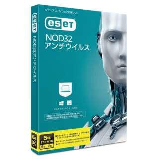 ESET NOD32アンチウイルス 5年2ライセンス [Win・Mac用]