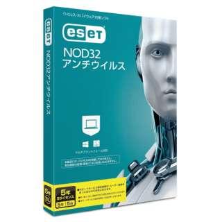 ESET NOD32アンチウイルス 5年5ライセンス [Win・Mac用]