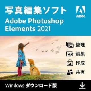 Photoshop Elements 2021 [Windows用] 【ダウンロード版】
