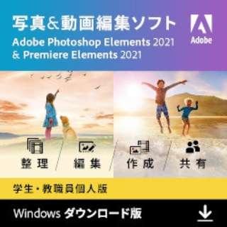 【学生・教職員個人版】 Photoshop & Premiere Elements 2021 [Windows用] 【ダウンロード版】