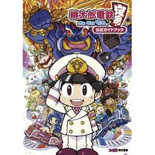 桃太郎電鉄 ~昭和 平成 令和も定番!~ 公式ガイドブック
