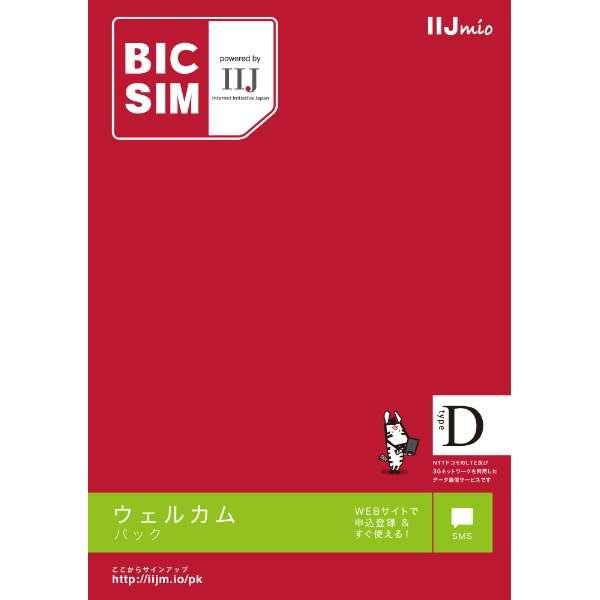 BIC SIMウェルカムパックマルチSIM(SMS)