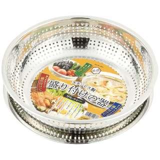 食の幸 ステンレス製盛り付けの器 ザル・トレー HB-4067