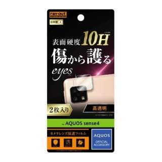 AQUOS sense4 フィルム 10H カメラレンズ 2枚入り 光沢 RT-AQSE4FT/CA12