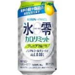 キリン×ファンケル 氷零 カロリミット グレープフルーツ 350ml 24本 【ノンアルコールチューハイ】