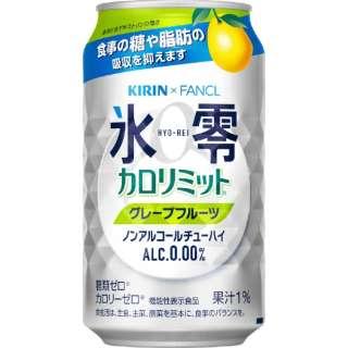 キリン×ファンケル 氷零 カロリミット グレープフルーツ (350ml/24本)【ノンアルコール】