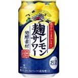 キリン 麹レモンサワー 350ml 24本【缶チューハイ】