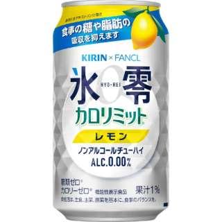 キリン×ファンケル 氷零 カロリミット レモン  (350ml/24本)【ノンアルコールチューハイ】