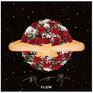 FLOW/ 新世界 通常盤 【CD】