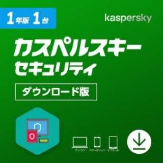 カスペルスキー セキュリティ 1年1台版 [Win・Mac・Android・iOS用] 【ダウンロード版】