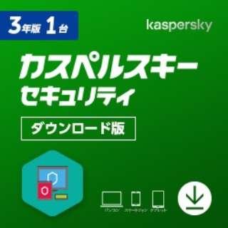 カスペルスキー セキュリティ 3年1台版 [Win・Mac・Android・iOS用] 【ダウンロード版】
