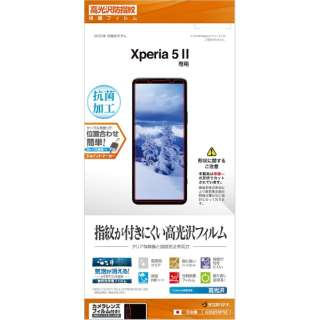 Xperia 5 II フィルム 光沢防指紋 G2685XP52