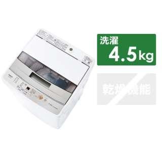 全自動洗濯機 ホワイト AQW-S45J-W [洗濯4.5kg]