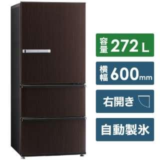 冷蔵庫 ダークウッドブラウン AQR-SV27K-T [3ドア /右開きタイプ /272L] [冷凍室 50L]《基本設置料金セット》