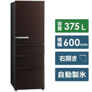 冷蔵庫 ダークウッドブラウン AQR-SV38K-T [4ドア /右開きタイプ /375L] 《基本設置料金セット》