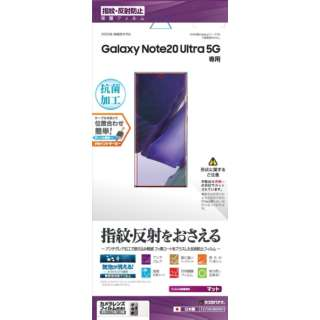Galaxy Note20 Ultra 5G フィルム クリア T2708GN20U