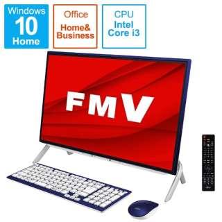 デスクトップパソコン ESPRIMO FH56/E3(テレビ機能) ネイビー FMVF56E3LB [23.8型 /intel Core i3 /メモリ:8GB /HDD:1TB /SSD:512GB /2020年冬モデル]
