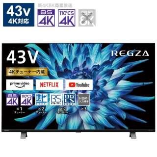 液晶テレビ REGZA(レグザ) 43C350X [43V型 /4K対応 /BS・CS 4Kチューナー内蔵 /YouTube対応]