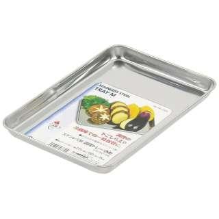 ステンレス製 調理トレー(M)215×150×15mm HB-3505
